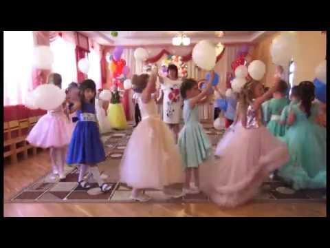 Прощальный танец-уход на выпускной с шарами в дс (10гр.)