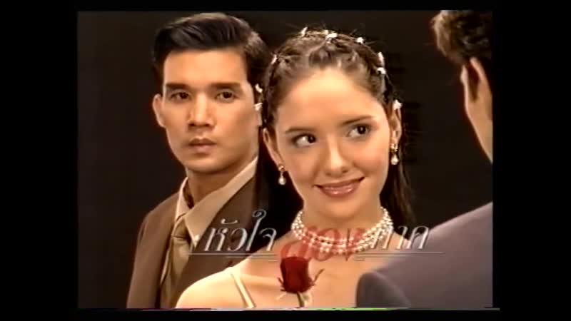 (на тайском) 8 серия Разлученные сердца (2000)