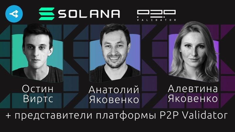 Онлайн митап проекта Solana для русскоязычного сообщества