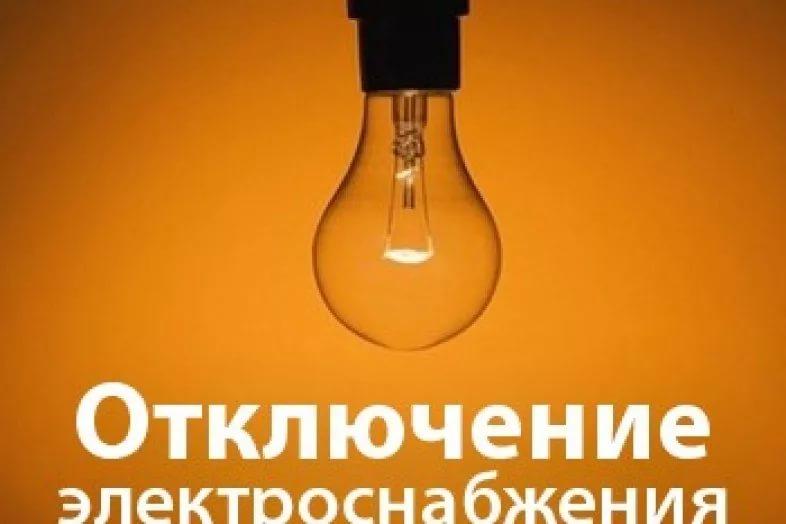 Названы улицы Курска, где на следующей неделе будут отключать электричество
