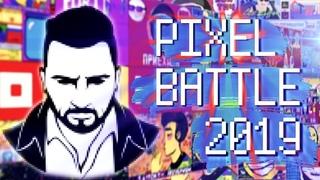 ИДЁМ НА ВОЙНУ ! PIXEL BATTLE 2019