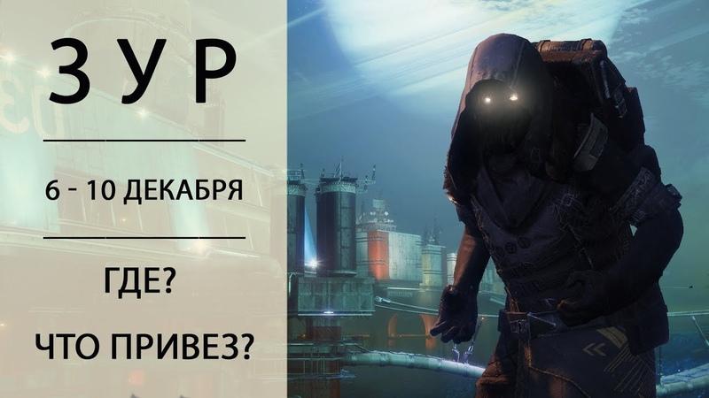 Destiny 2 - Зур меч, лунофракция (6 декабря - 10 декабря)