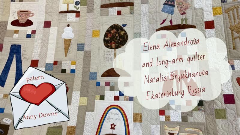 Quilt Anny Downs Elena A