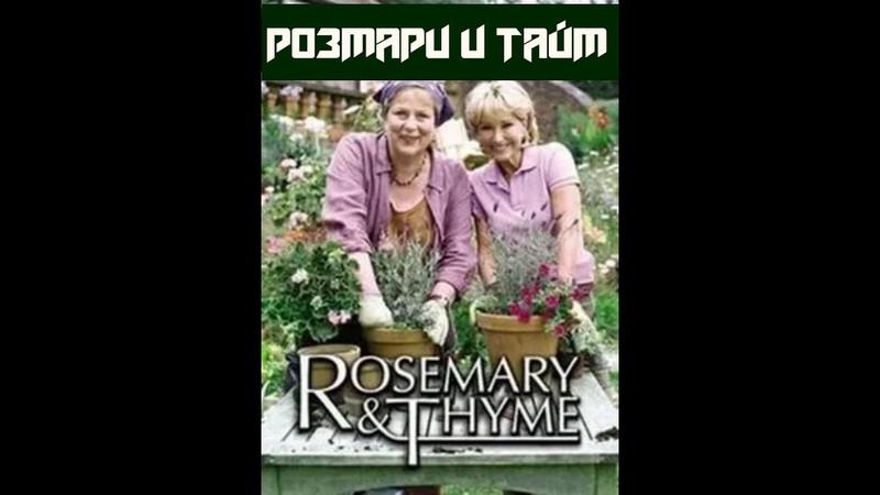 Розмари и Тайм 2 сезон 8 серия детектив криминал 2003 Великобритания