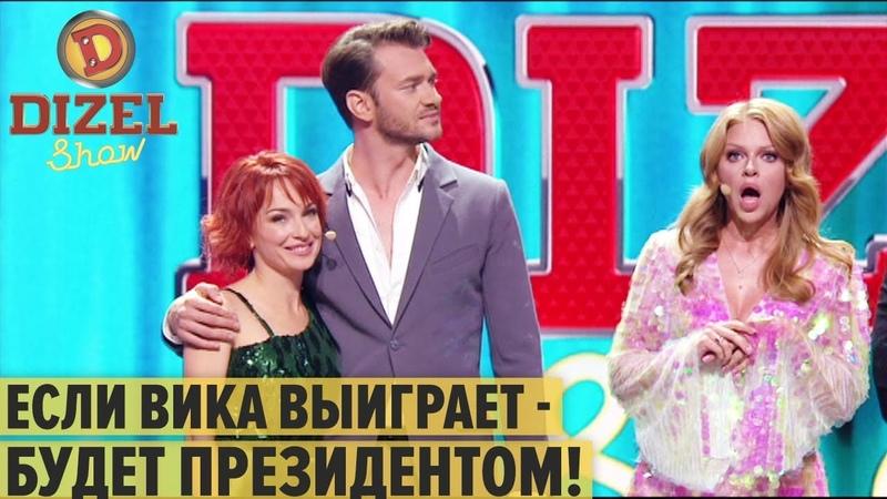 Танцы со звездами Булитко и Дикусар вместе Страстный танец в Дизель Шоу ЮМОР ICTV