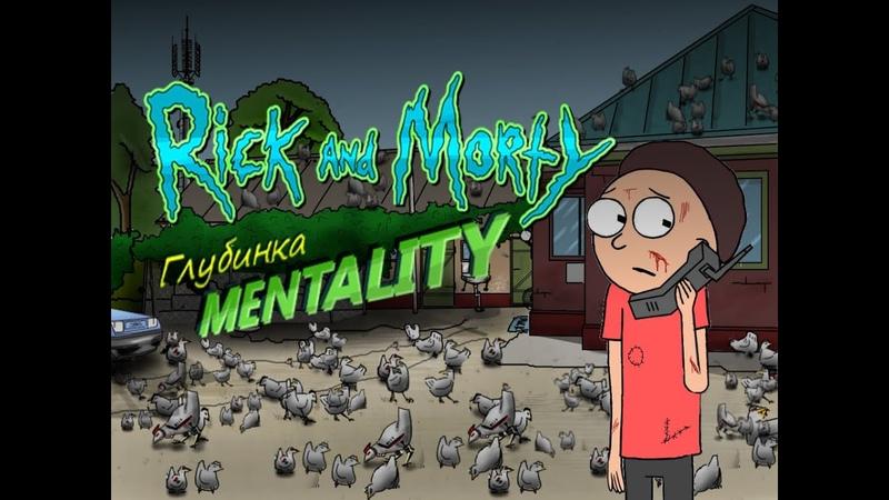Рик и Морти - Глубинка Mentality комикс (Сам сделал)