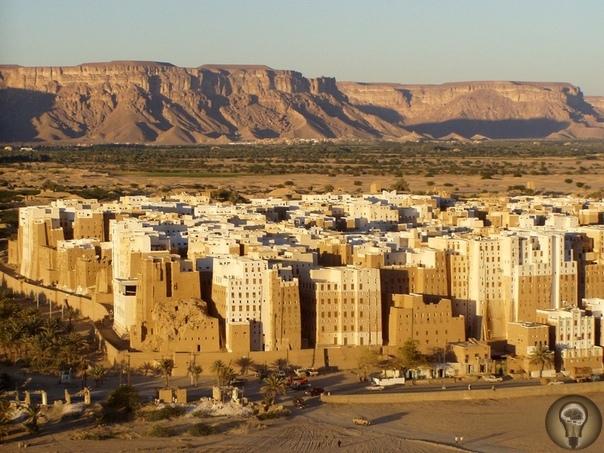 Шибам-настоящие небоскребы в пустыни. Город Шибам, расположенный в Йемене, называют «старейшим городом небоскребов в мире», «Манхеттеном пустыни». Он включен в список Всемирного наследия ЮНЕСКО.