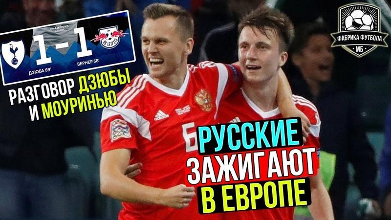Головин Черышев Смолов зажгли в Европе Дзюба лучший