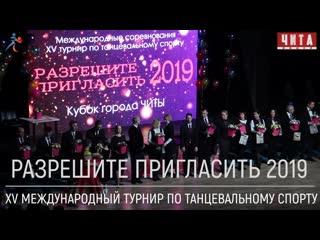 Танцевальный турнир РАЗРЕШИТЕ ПРИГЛАСИТЬ