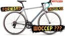 Шоссейный Велосипед Forward Impulse Как Выбрать Свой Первый Велосипед Для шоссе Велон