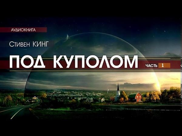 Стивен КИНГ Под куполом часть 1 АУДИОКНИГА