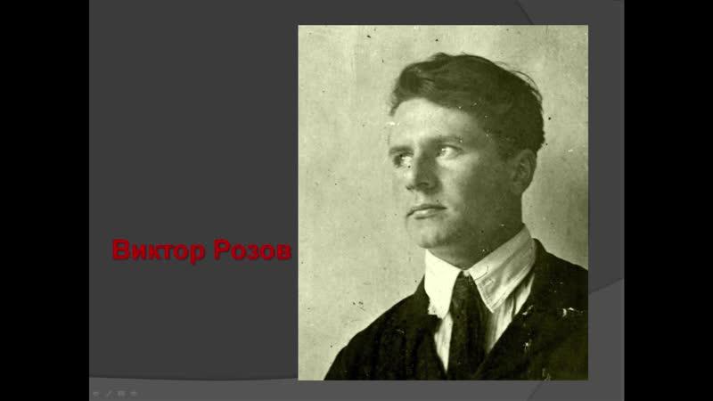 Поэзия войны В Розов