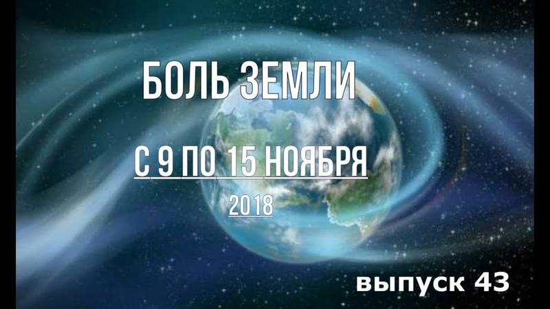 Катаклизмы за неделю с 9 по 15 ноября 2018 года