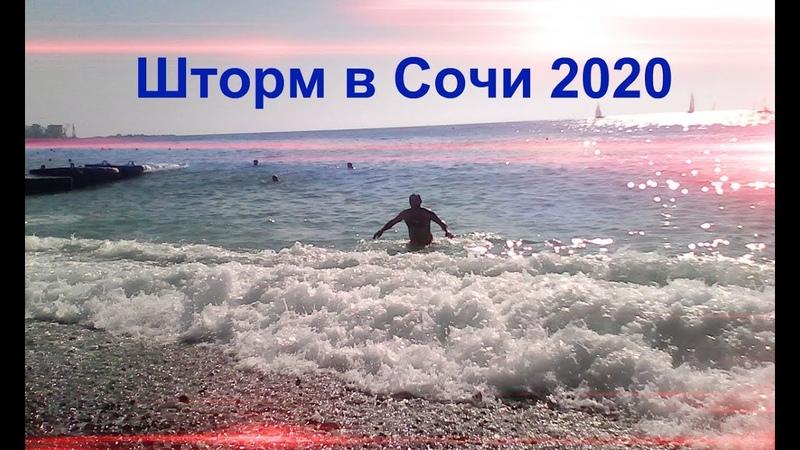 🔔ШТОРМ В СОЧИ 23 ЯНВАРЯ 2020/ ЧЕРНОЕ МОРЕ/ ЛАЗАРЕВСКОЕ ШТОРМ 2020