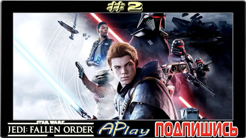 Star Wars Jedi Fallen Order ► Дружбанчик ► Прохождение 2 сложность Гранд Мастер