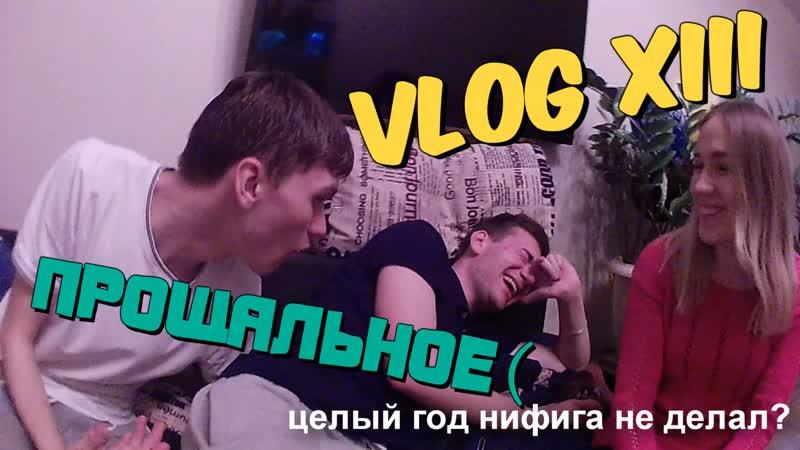 Vlog XIII Последний влог