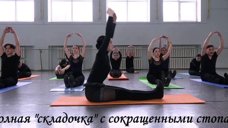 Видеоурок по танцу 2 часть Партерная гимнастика