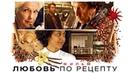Любовь по рецепту (2013) Комедия, суббота, 📽 фильмы, выбор, кино, приколы, топ, кинопоиск