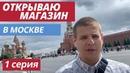 Бизнес блог Открываю магазин в Москве. Как переехать в Москву и открыть свой бизнес Бизнес канал