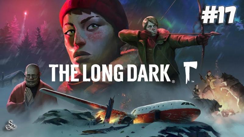 ТРЕТИЙ ЭПИЗОД ( The Long Dark Episode Three Crossroads Elegy ) ♦Прохождение♦ 17