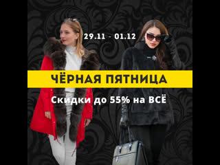 Закрытая чёрная пятница в moscow fur