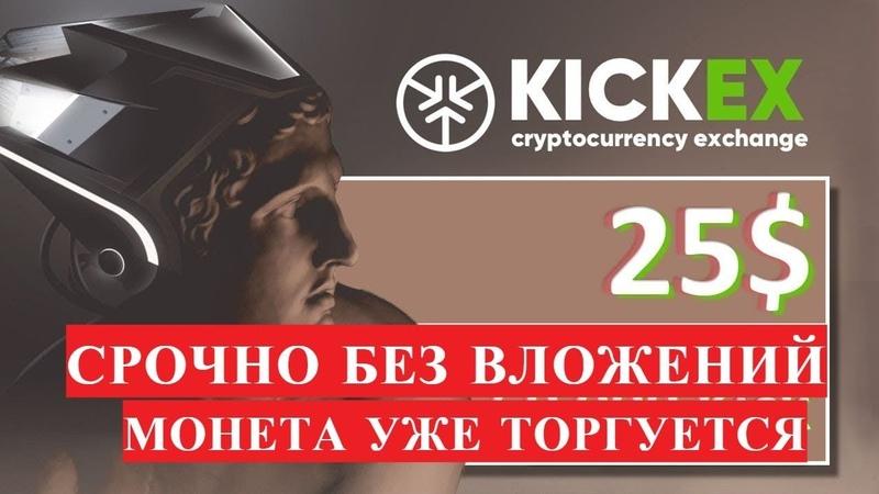 💥 Kickex Airdrop Биржа халява 100 000 KICK Уже на биржах Раздача криптовалюты без вложений