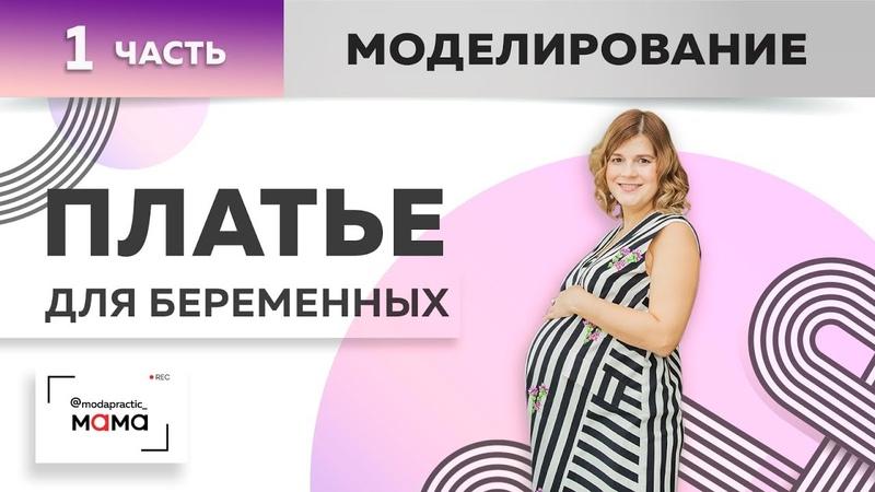 Красивое платье в полоску с боковыми вставками для беременных и кормящих. Часть 1. Моделирование.