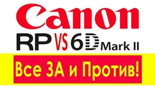 Canon EOS RP VS Canon 6D Mark II - сравнение зеркалки и беззеркалки