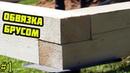 КАРКАСНЫЙ ДОМ! КАК построить ДОМ Каркасник. ОБВЯЗКА БРУСОМ 150Х200. Строй и живи. Строительство