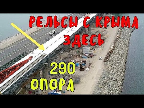 Крымский мост 25 05 2019 РЕЛЬСЫ за НОЧЬ ПРОДВИНУЛИСЬ на 250 МЕТРОВ с КРЫМА Дорогу в Багерово начали