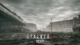 . 2 - Тизер | 4K | 60FPS [UE4]
