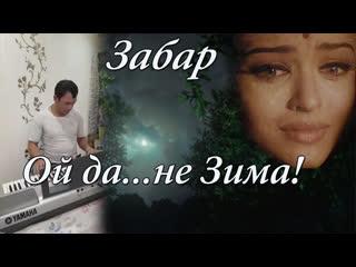 ОЙ ДА НЕ ЗИМА Забар(Цыганские песни)
