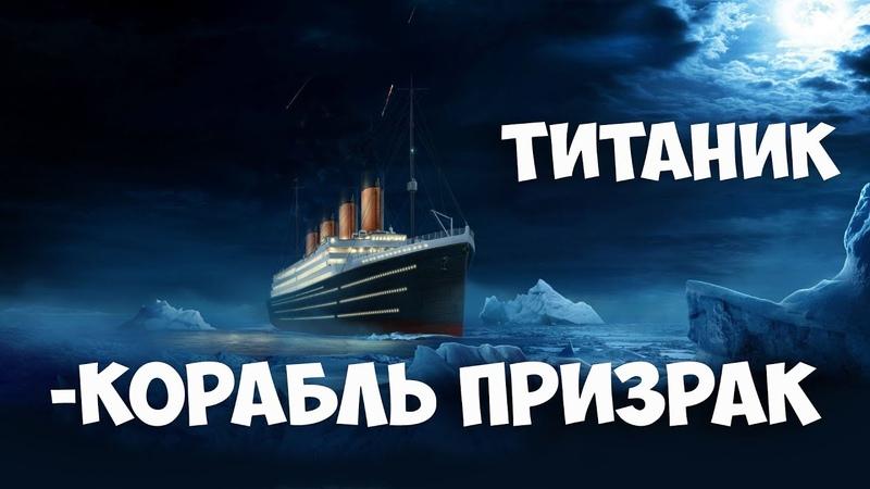 Титаник-корабль призрак