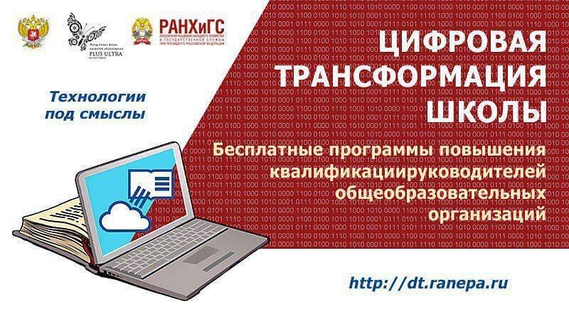 Завтра стартует образовательный курс для руководителей школ от Российской академии госслужбы и Мастерской управления «Сенеж»