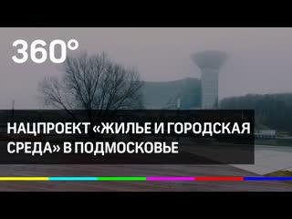 Благоустройство парков в Подмосковье