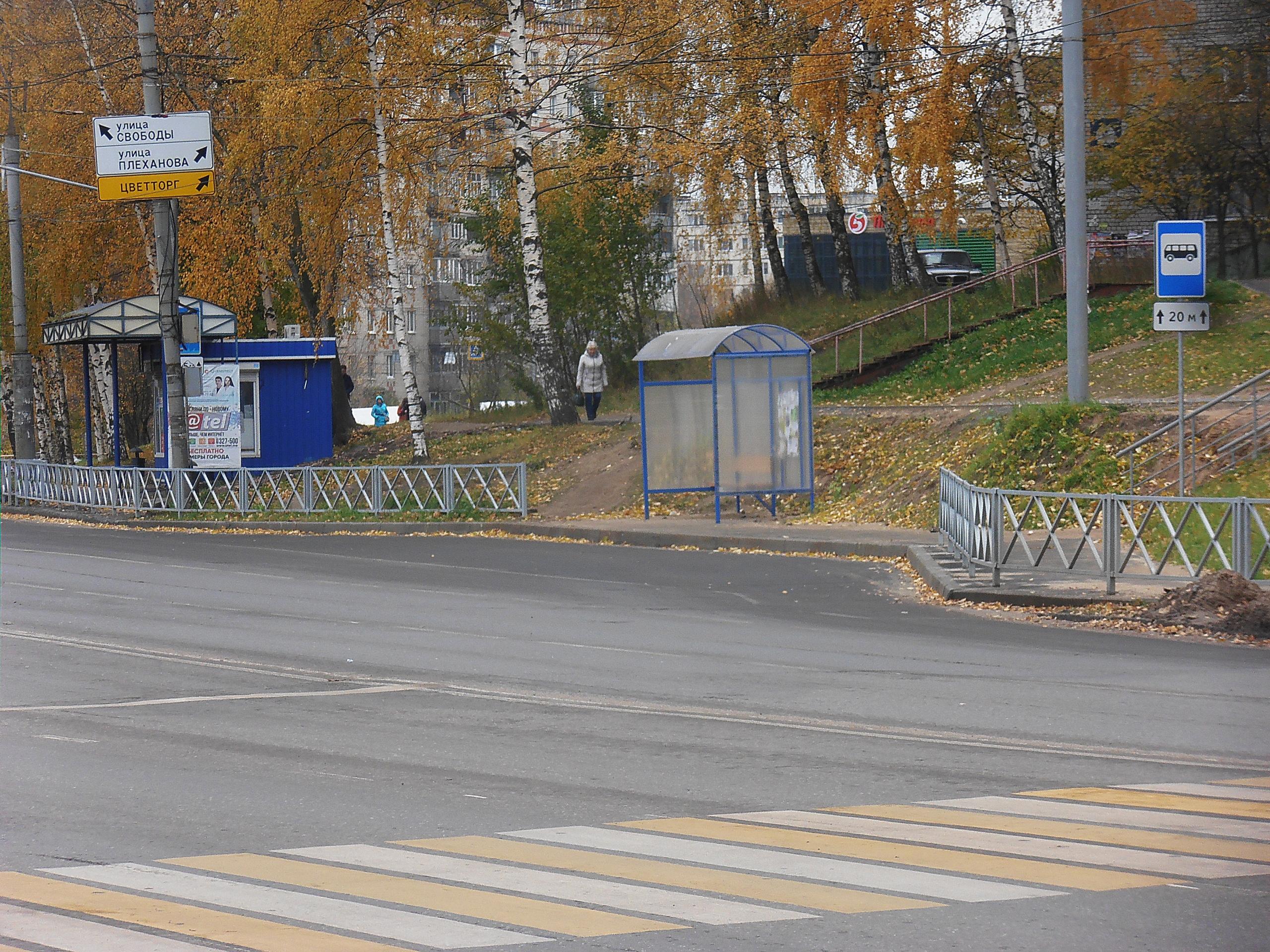 Остановка ул. Плеханова