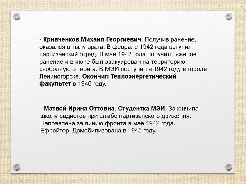 Особая разведывательно-партизанская организация в/ч 9903, изображение №12