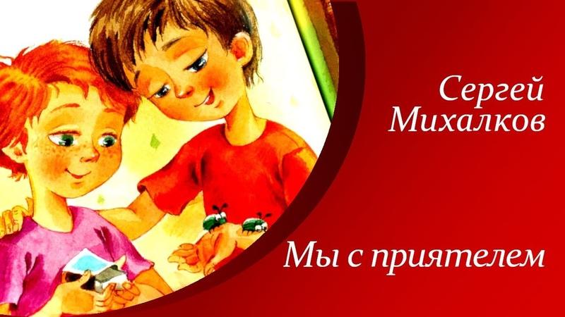 Сергей Михалков Мы с приятелем Стихи для детей