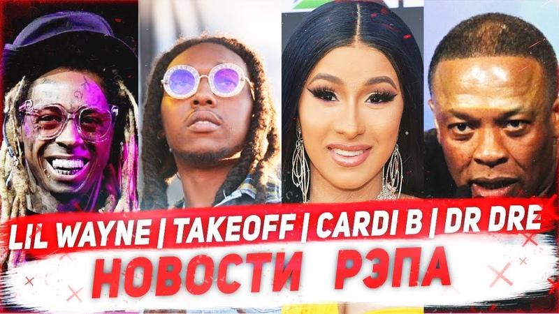 НОВОСТИ РЭПА Lil Wayne | Takeoff | Cardi B | Dr Dre