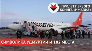 НОВОСТИ УДМУРТИИ | Первый Boeing «Ижавиа» прибыл в Ижевск