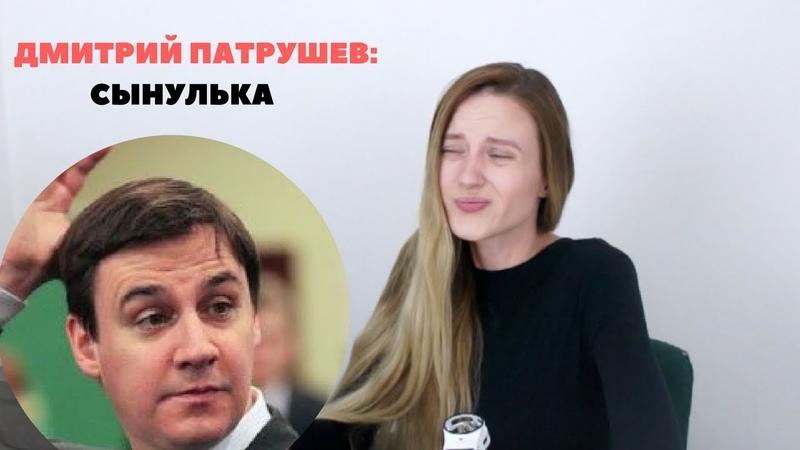 Дмитрий Патрушев. СЫНУЛЬКА