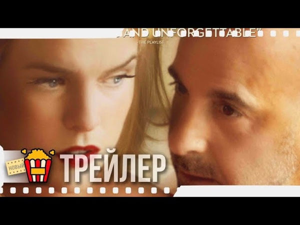 БАРХАТНОЕ УТРО Русский трейлер 2020 Стэнли Туччи Элис Ив