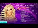 ТАИСИЯ ПОВАЛИЙ - Лучшие песни _ Все хиты. Best Hits Super Music