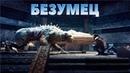 Офигенный фильм 2019 ПРОБУЖДЕННЫЙ БЕЗУМЕЦ боевик Фантастика фильмы 2019