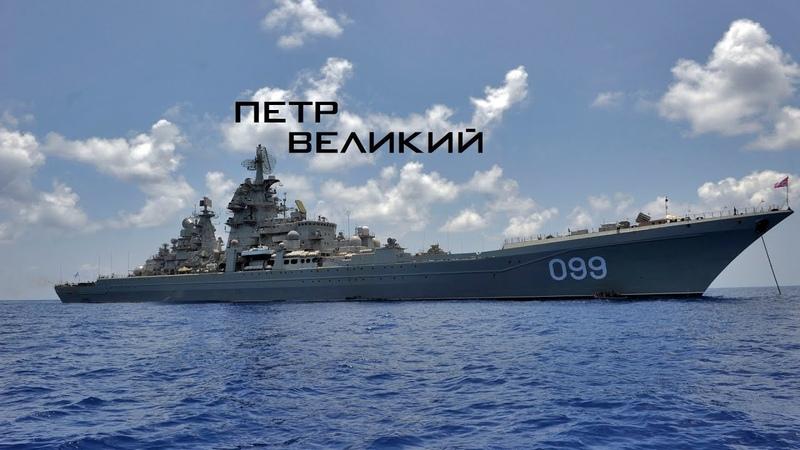 Атомный крейсер Пётр Великий Kirov class battlecruiser Pyotr Velikiy HD