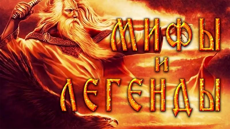 Славянская мифология Часть 5 Мифы и легенды сотворение мира Алатырь Велес