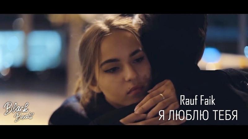 Rauf Faik Я люблю тебя Премьера клипа 2018
