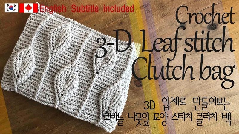 ENG(120회) 코바늘 3D 입체 패턴 나뭇잎 무늬 가방/클러치 가방/crochet 3d stitch leaf clutch bag/cotton cake/ かぎ針322