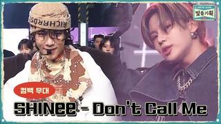 샤이니(SHINee) - Don't Call Me ☎❌ #샤이니의스타트업-빛돌기획 | SHINee Inc. EP.1 | tvN 210224 방송