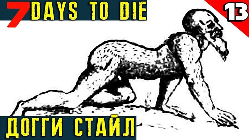 7 Days to Die пропускаю удар зубами в пах от полноприводного мальчугана 13